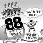 Día del Padre en Taiwan se celebra el 8 de agosto