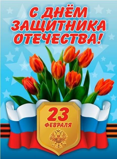 23defeb dia del hombre en rusisa