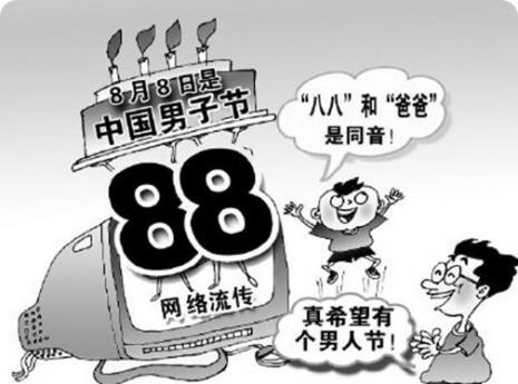 día padre_taiwan 8 de agosto
