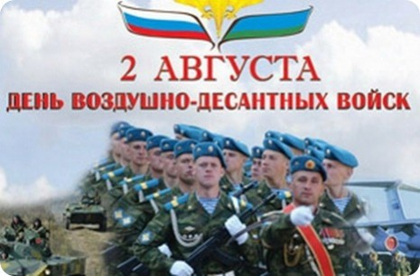 tropas aerotransportadas_dia 2 de agosto en rusia