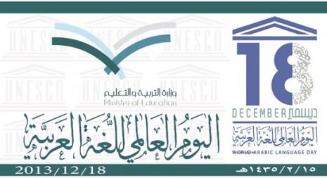 dia mundial de la lengua arabe