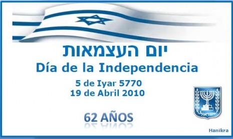 israel 5 lyar